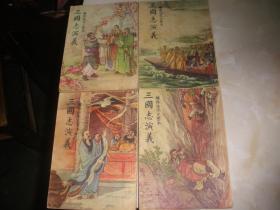 《绣像仿宋完整本三国志演义》四册120回全,封面彩图,内有版画,品好