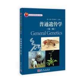 高等师范院校新世纪教材·北京市高等教育精品教材立项项目:普通遗传学(第2版)