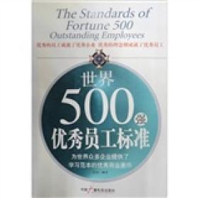 世界500强优秀员工标准