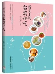 舌尖上的台湾小吃