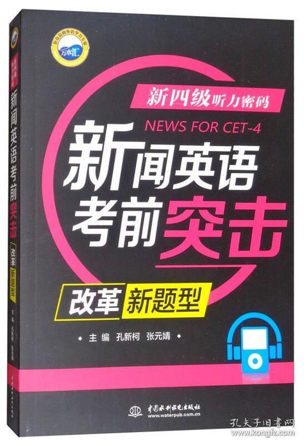 新四级听力密码:新闻英语考前突击(改革新题型)