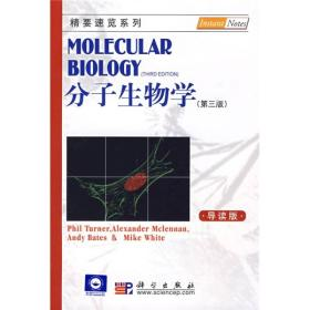 精要速览系列·分子生物学:英文(导读版)(第3版)