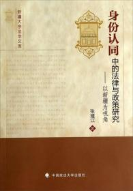 新疆大学法学文库·身份认同中的法律与政策研究:以新疆为视角