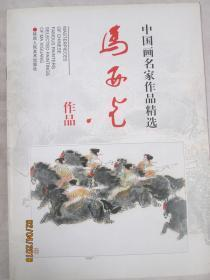 马西光 作品 中国画名家作品精选.