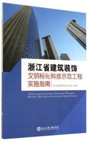 浙江省建筑装饰文明标化科技示范工程实施指南
