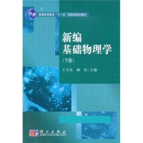 二手新编基础物理学下册王少杰顾牡科学出版社9787030235299