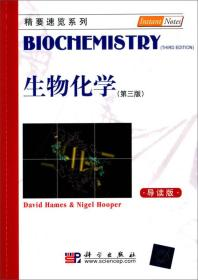 生物化学(第三版,导读本)