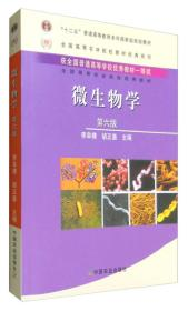 微生物学(第六版)