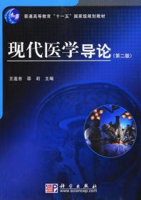 现代医学导论(第二版)