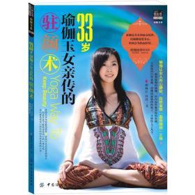 33岁瑜伽玉女亲传的驻颜术