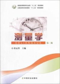 测量学(第2版)