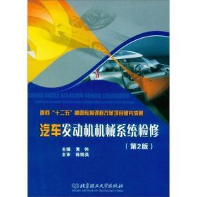 正版图书 汽车发动机机械系统检修