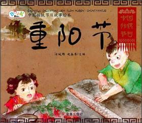 中国传统节日故事绘本·重阳节