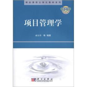 国家级精品课程立体化教材系列:项目管理学