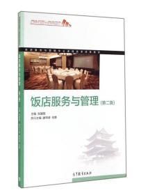饭店服务与管理(第2版)