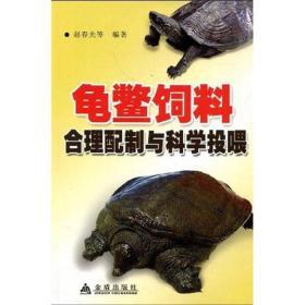 龟鳖饲料合理配制与科学投喂