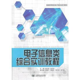 电子信息类综合实训教程