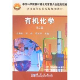 正版二手二手正版二手 有机化学 吉卯祉,彭松,葛正华 9787030237033有笔记