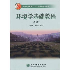 环境学基础教程(第2版)