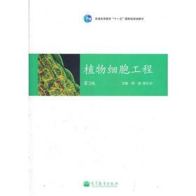 植物细胞工程(第2版普通高等教育十一五国家级规划教材)