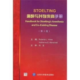 STOELTING麻醉与并存疾病手册(第3版)