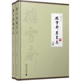 拥雪斋藏书志 王树田 著 出版 广西师范大学出版社 9787559805461