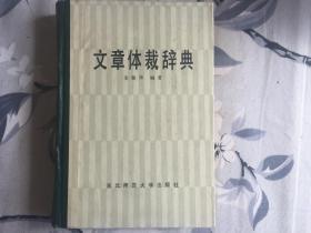 文章体裁辞典