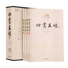 (函套装)四书五经( 图文珍藏版)(套装共4册)