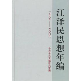 江泽民思想年编:1989-2008