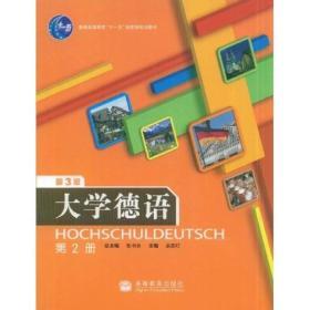 大学德语第2册第三3版姜爱红高等教育出版社9787040265255
