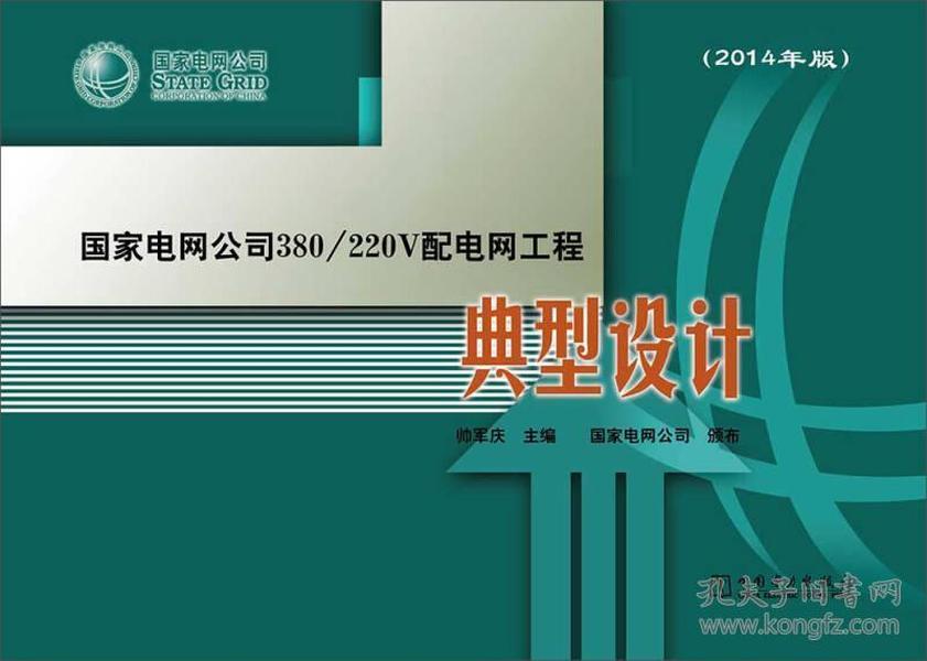 国家电网公司380/220V配电网工程典型设计(2014年版)