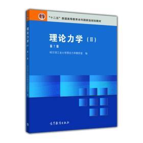 理论力学2高等教育出版社9787040266511