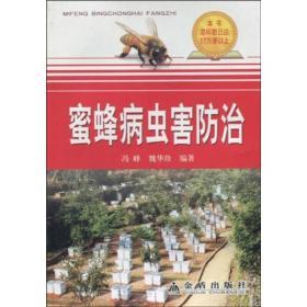 蜂蜜病虫害防治
