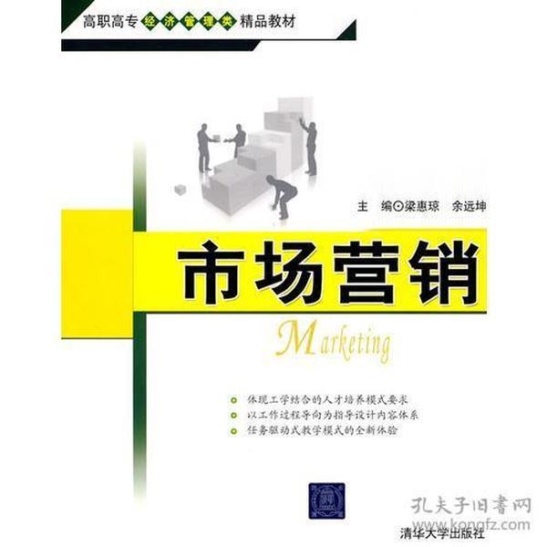 市场营销(高职高专经济管理类精品教材)