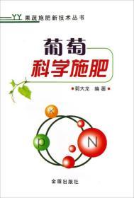 正版微残-葡萄科学施肥·果蔬施肥技术丛书CS9787508285733-满168元包邮,可提供发票及清单,无理由退换货服务