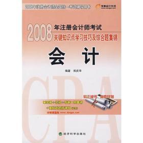 2008 年注册会计师考试关键知识点学习技巧及综合题集锦:会计