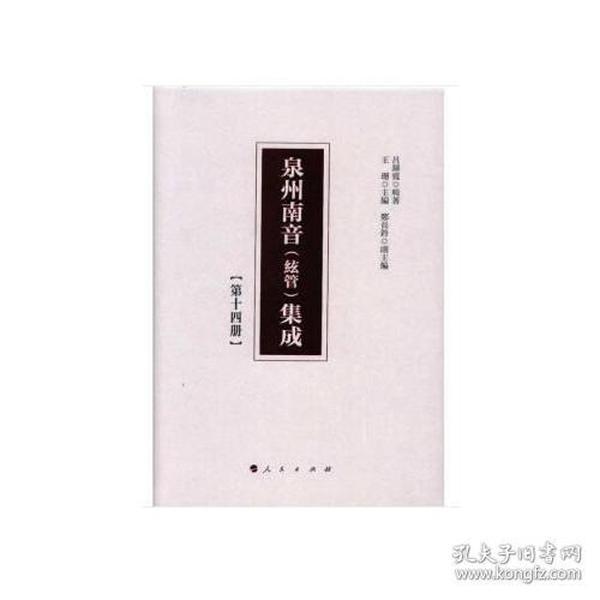 泉州南音(絃管)集成 第十四册