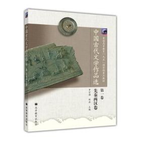 2手中国古代文学作品选(第1卷)先秦两汉卷 9787040137422