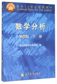 正版二手包邮 数学分析(第四版)下册 华东师范大学 9787040295672