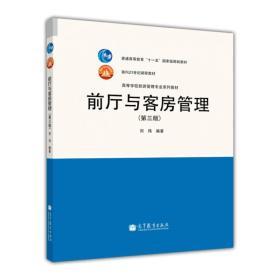 前厅与客房管理(第3版)/面向21世纪课程教材·高等学校旅游管理专业系列教材