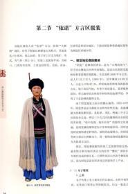 凉山彝族服饰文化与工艺