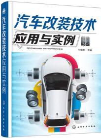 汽车改装技术应用与实例