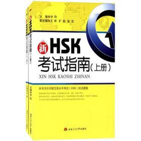 新HSK考试指南(上、下册)