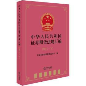 中华人民共和国证券期货法规汇编(2017下)