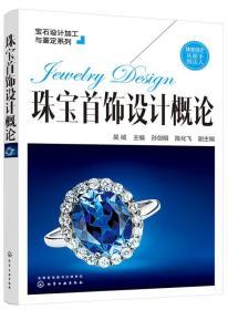 宝石设计加工与鉴定系列--珠宝首饰设计概论