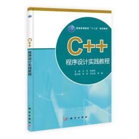C++程序�O����`教程