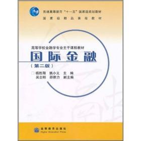 国际金融 第二版 杨胜刚 9787040280104 高等教育出版社   送电子答案