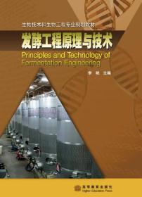 生物技术和生物工程专业规划教材:发酵工程原理与技术