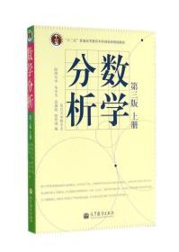 数学分析(第三版)上册