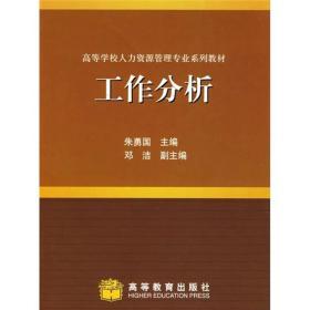 工作分析 专著 朱勇国主编 gong zuo fen xi